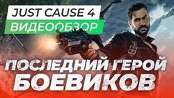 Just Cause 4 Обзор На Русском Ps4